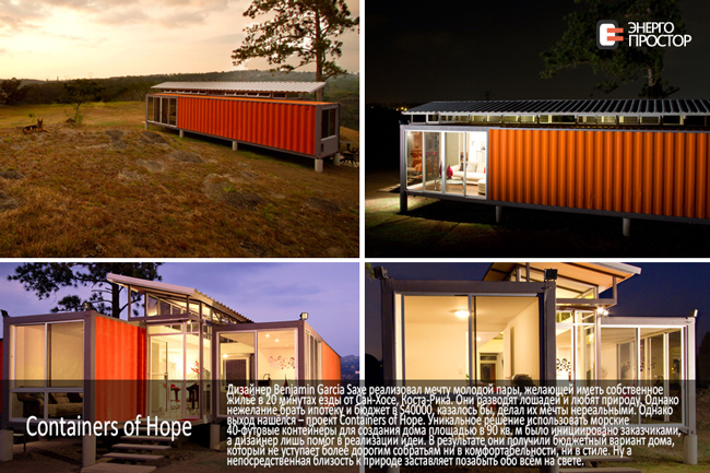 Containers of Hope